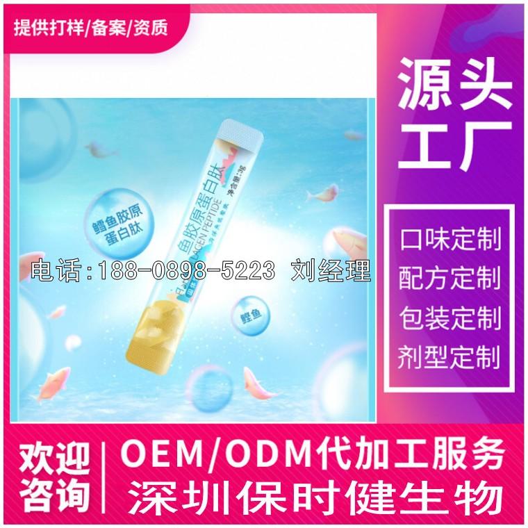 骨胶原蛋白固体饮料OEM贴牌,水蜜桃胶原蛋白肽粉加工企业