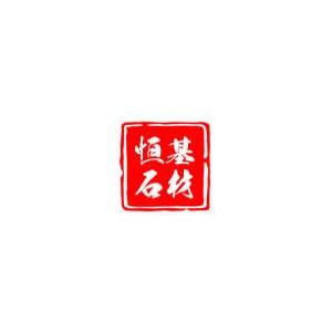 汶上县恒基石材制品厂