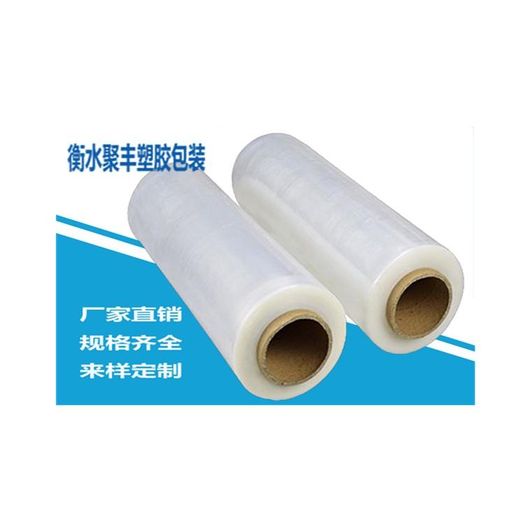 纏繞膜拉伸膜pe收縮膜選衡水聚豐塑膠科技公司