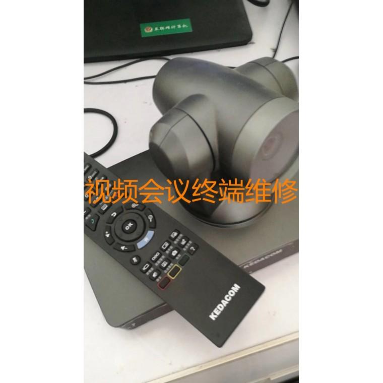 視頻會議終端 科達H800/H850/H900/H950維修