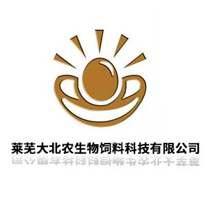 莱芜大北农生物饲料科技有限公司
