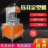 浙江、溫州、杭州裁片立體胸花壓花機、凹凸立體感壓花成型機