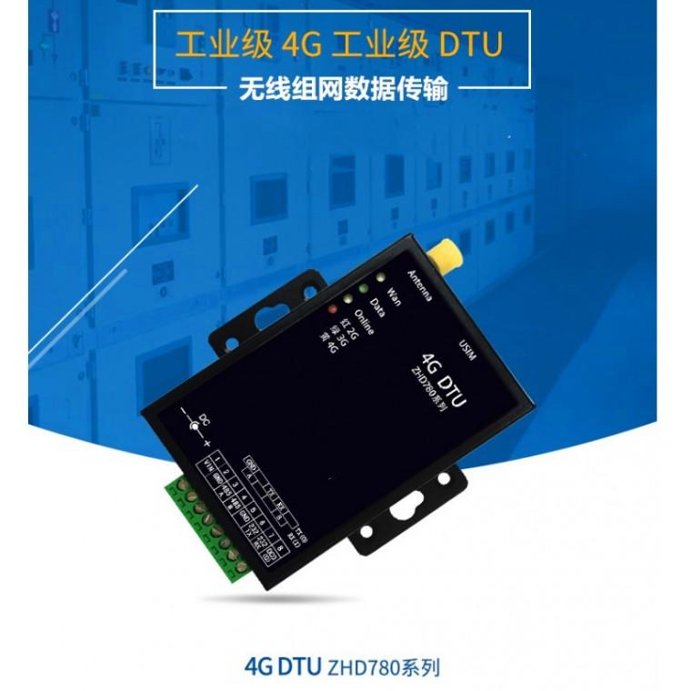 GPRS dtu模塊RS232/485串口轉2G無線數傳模塊