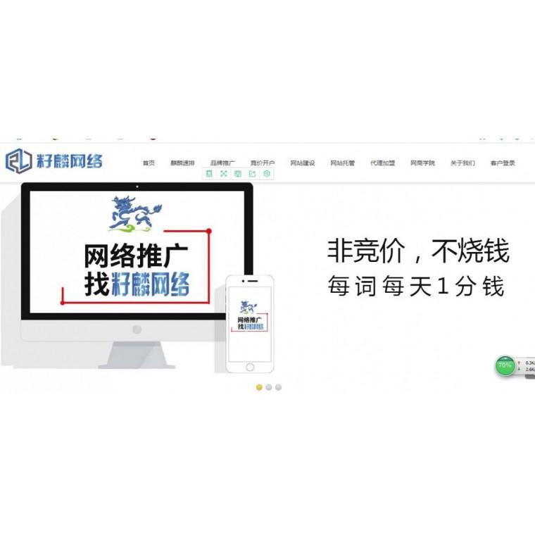 網站優化公司