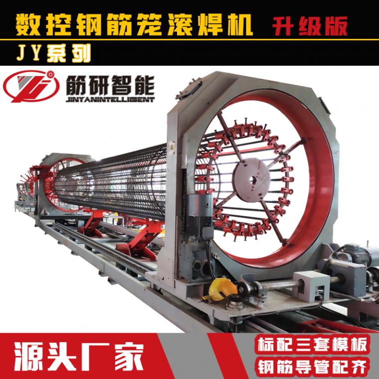 鋼筋籠滾焊機廠家