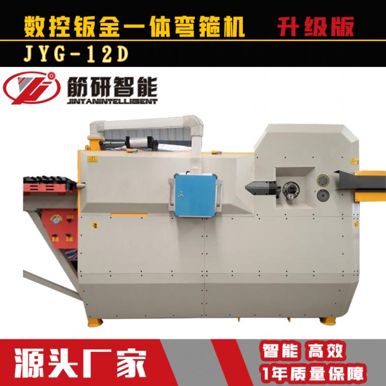 JYWG-12D高配弯箍机