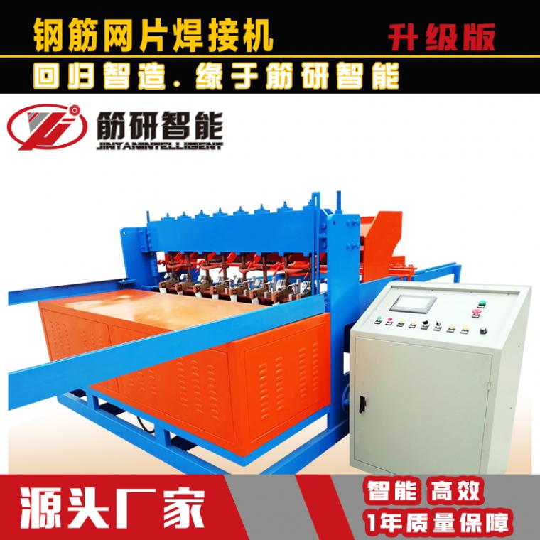 數控鋼筋焊網機