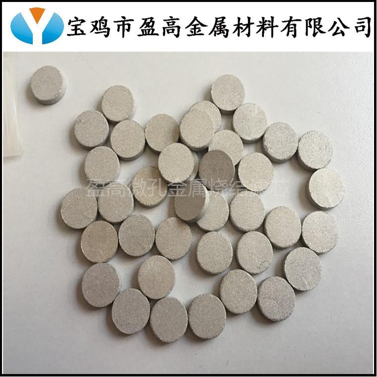 廠家定制不銹鋼316L粉末冶金防爆隔爆濾片