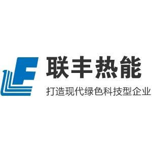 浙江聯豐熱能科技有限公司