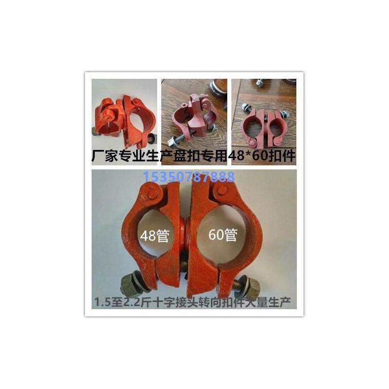 48mm国标扣件 国标扣件是什么重量 脚手架扣件批发