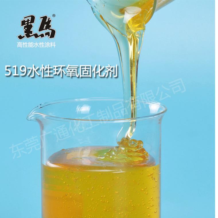 BH-519水性環氧樹脂固化劑