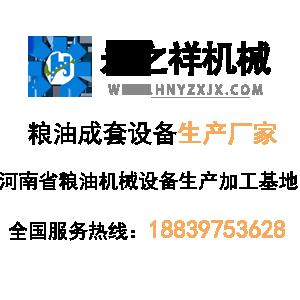 河南永之祥機械設備制造有限公司
