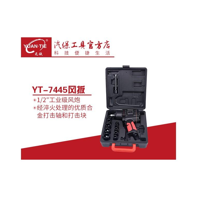 浙江臺州元鐵7445汽保工具工業級氣動扳手