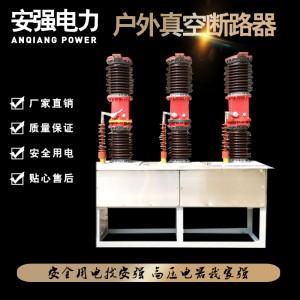 浙江安強電力科技有限公司