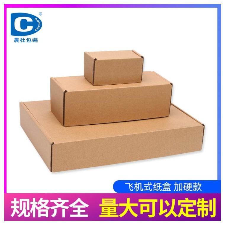 飛機式紙盒