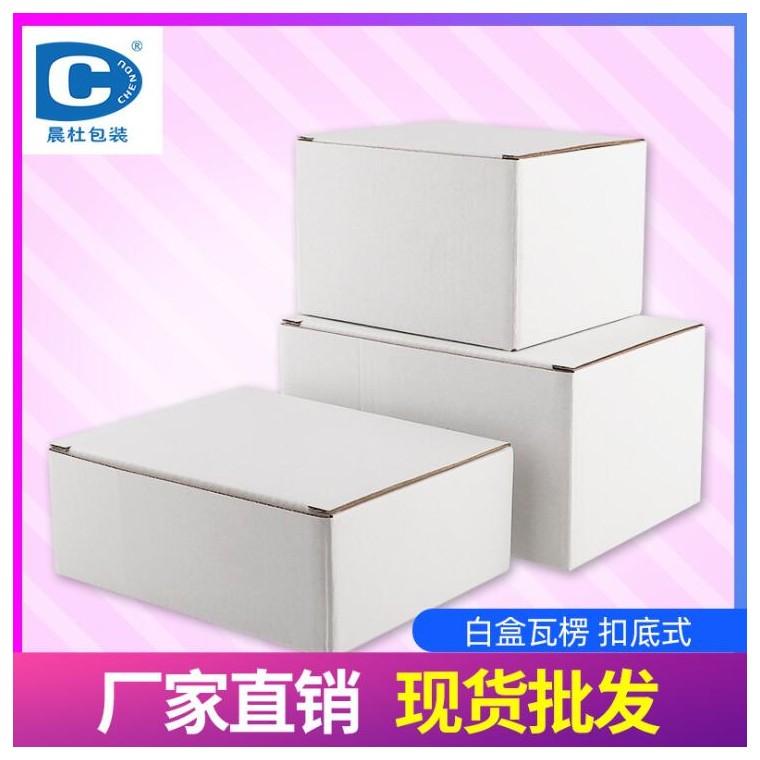 白色面瓦楞紙盒