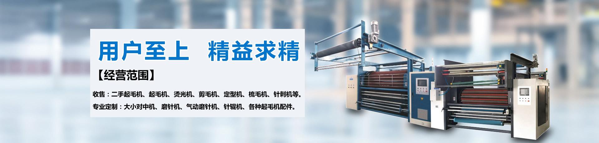 绍兴众达二手纺织机械有限公司
