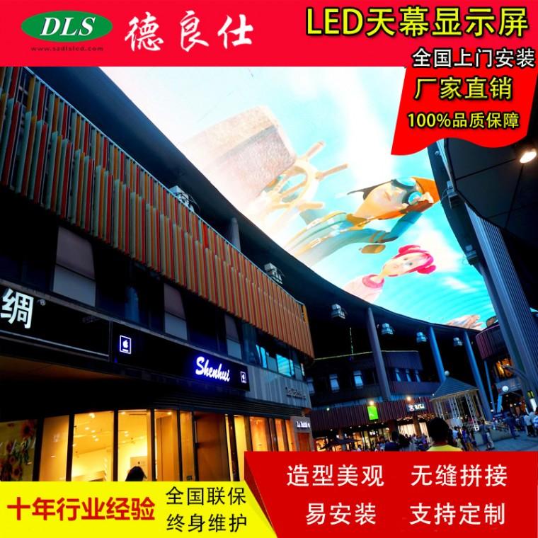 網紅打卡地 全彩LED天幕顯示屏 走廊吊頂酒吧商場美食街