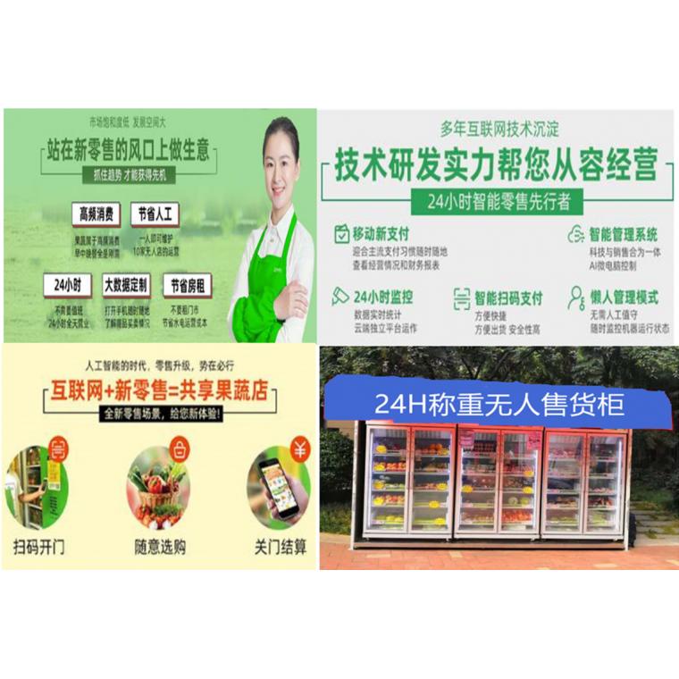 廣州無人售貨機生產廠家自動售菜機