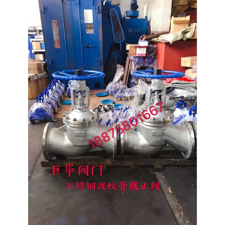 溫州廠家供應批發法蘭截止閥 不銹鋼截止閥 波紋管截止閥