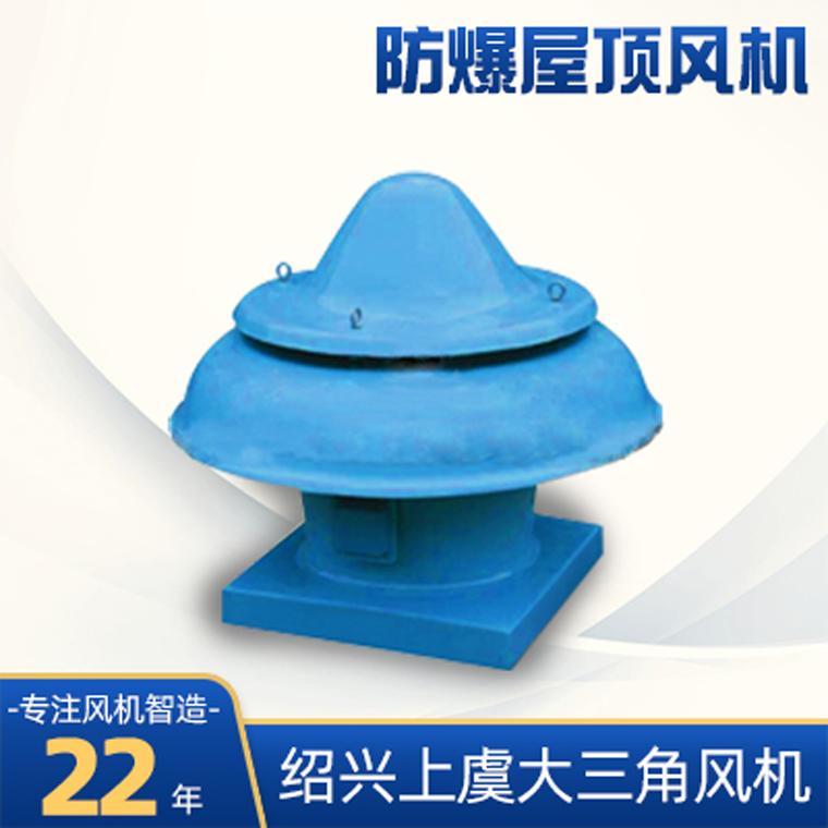 防爆屋頂風機