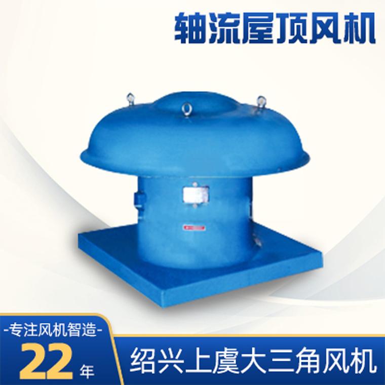 軸流屋頂風機