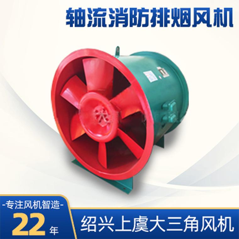 軸流消防排煙風機