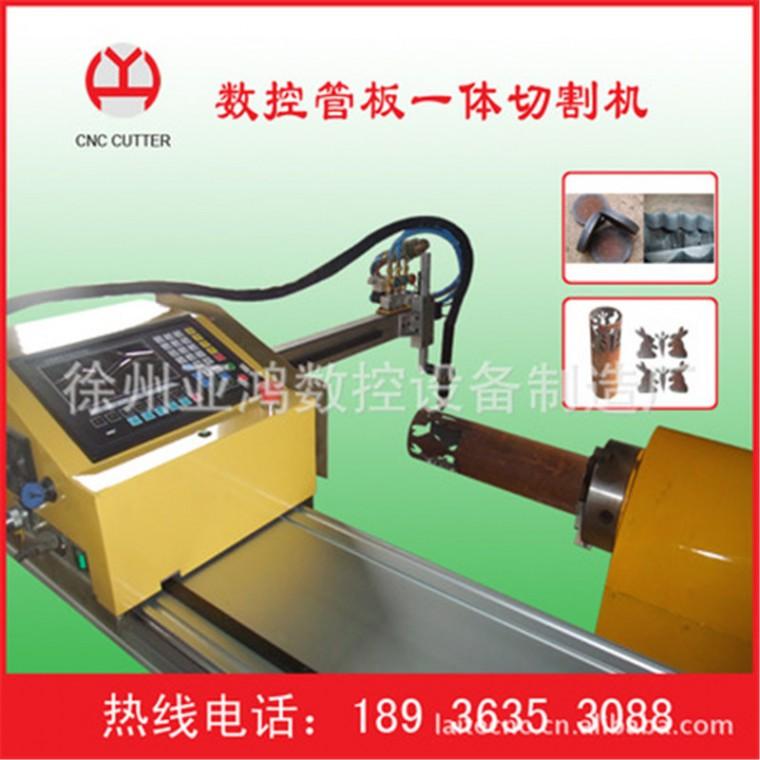 供應簡易型數控圓管切割機 管板一體切割機 經濟實用 操作簡單