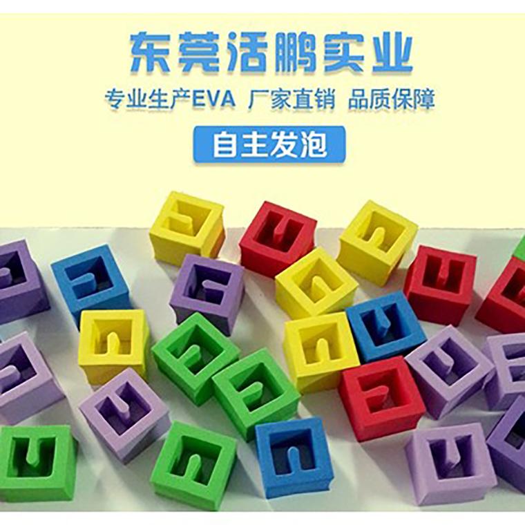 彩色EVA
