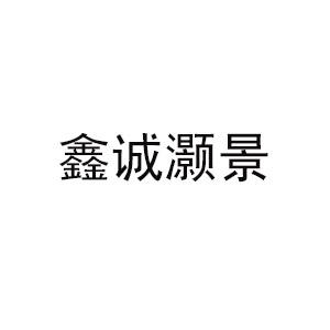 瀘州鑫誠灝景景觀園林綠化工程有限公司