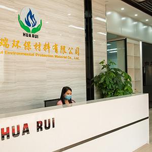 廣東華瑞環保材料有限公司