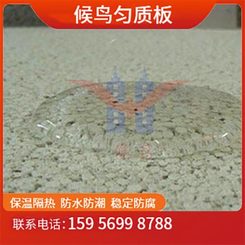 安徽勻質改性防火保溫板