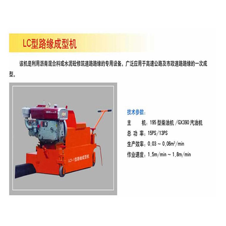 LC型路緣成型機