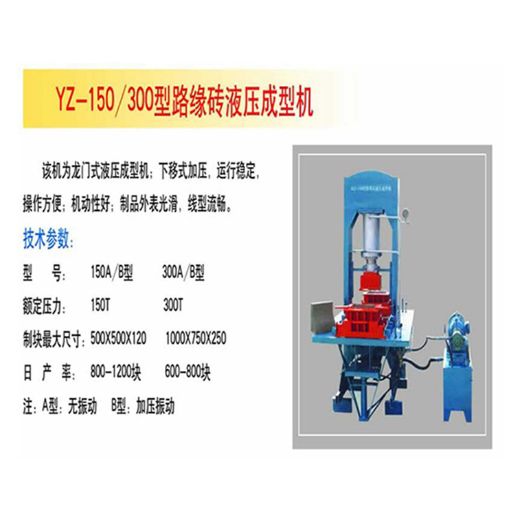 YZ-150路緣磚液壓成型機