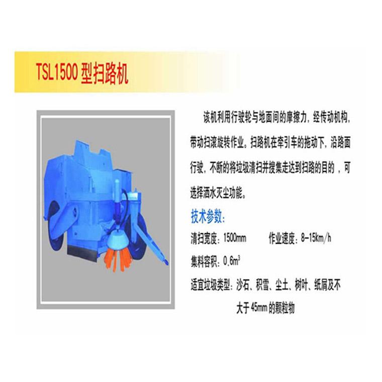TSL1500型掃路機