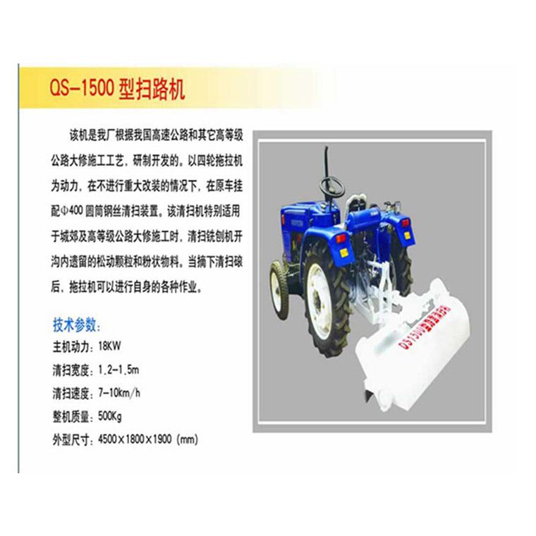 QS-1500型掃路機