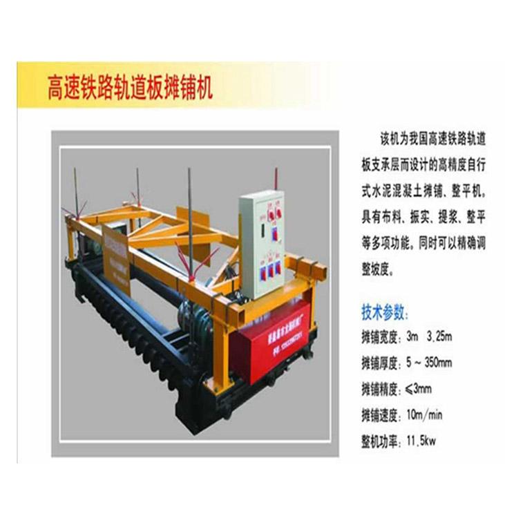 高速鐵路軌道板攤鋪機