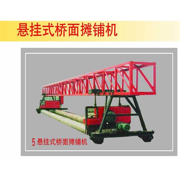 懸掛式橋面攤鋪機