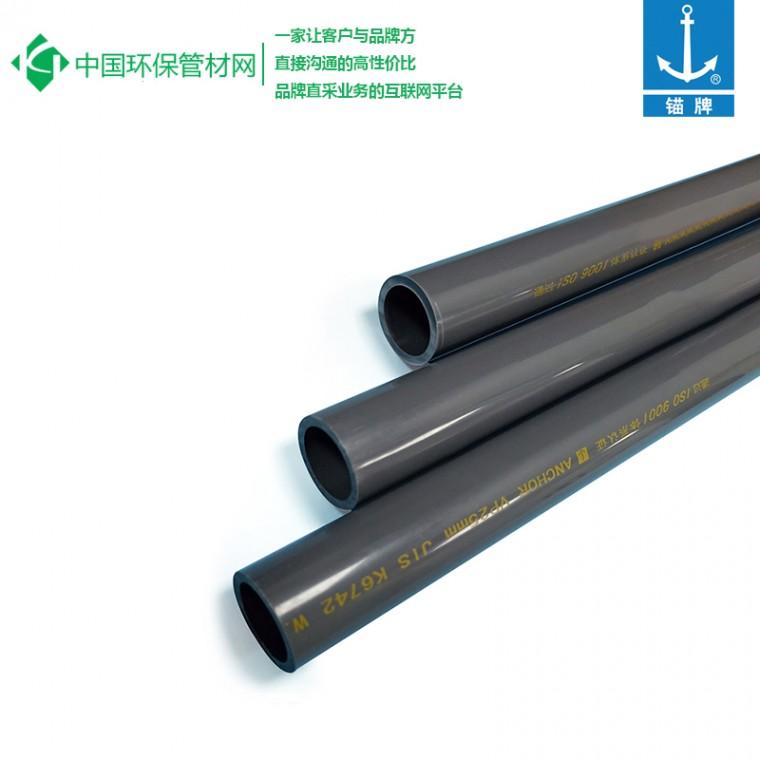 錨牌給水管 錨牌PVC給水管 錨牌管道