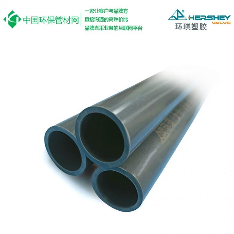 環琪化工管 環琪管道 PVC化工管