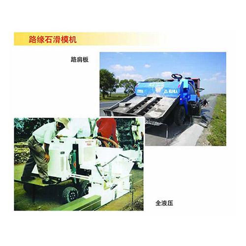 揚州路緣石滑模機