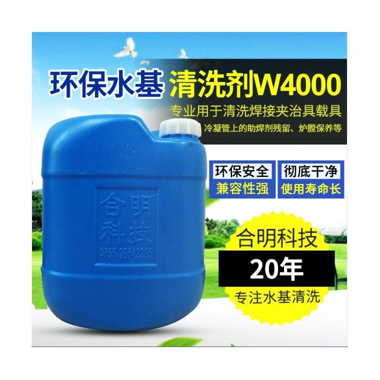 人造石夾具治具載具松香助焊劑水基清洗劑W4000H合明科技