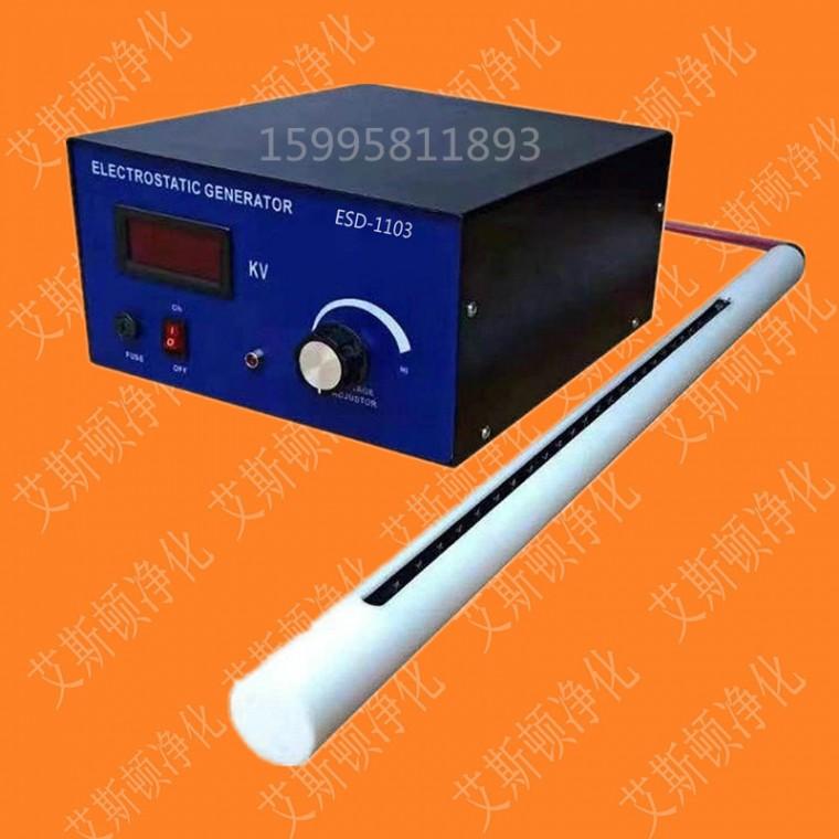 靜電產生機ESD-1103熔噴布專用靜電產生器靜電產生棒