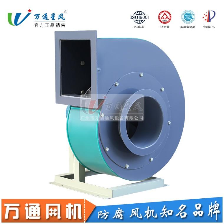 化工廠防腐蝕耐酸堿塑料離心風機 通風櫥柜大風量低噪音抽風機