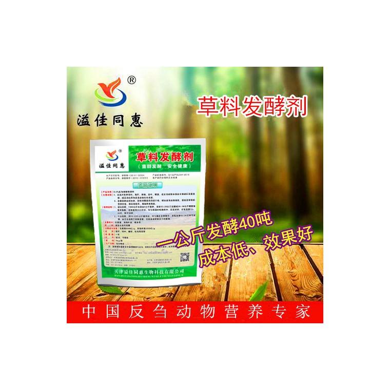 草料發酵劑