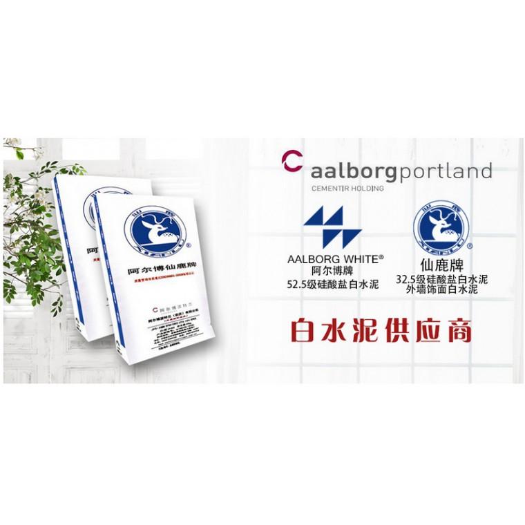 阿尔博波特兰(安庆)有限公司白水泥厂