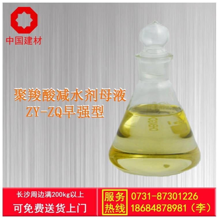 【供】聚羧酸高性能减水剂母液ZY-ZQ(早强型)