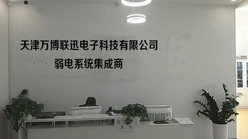 天津樓宇對講系統