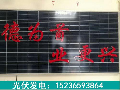 魏縣太陽能發電