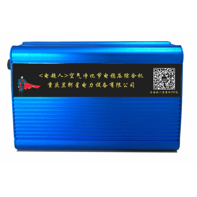 重庆昱轲星电超人家用节电稳压器